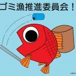 ゴミ漁推進委員会