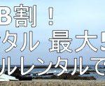 WEB割!器材レンタル上限3,000円(最大半額!)
