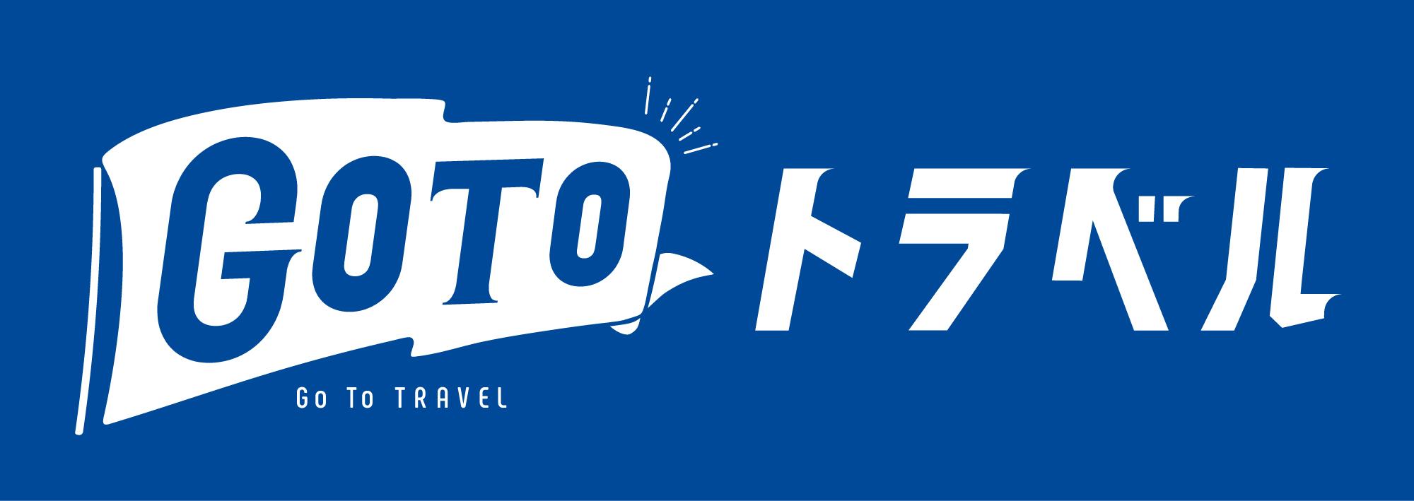 GoToトラベル 地域共通クーポン